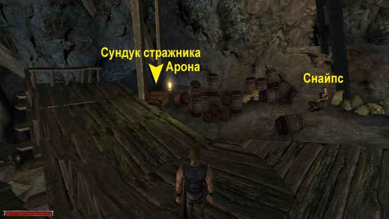 Сундук стражника