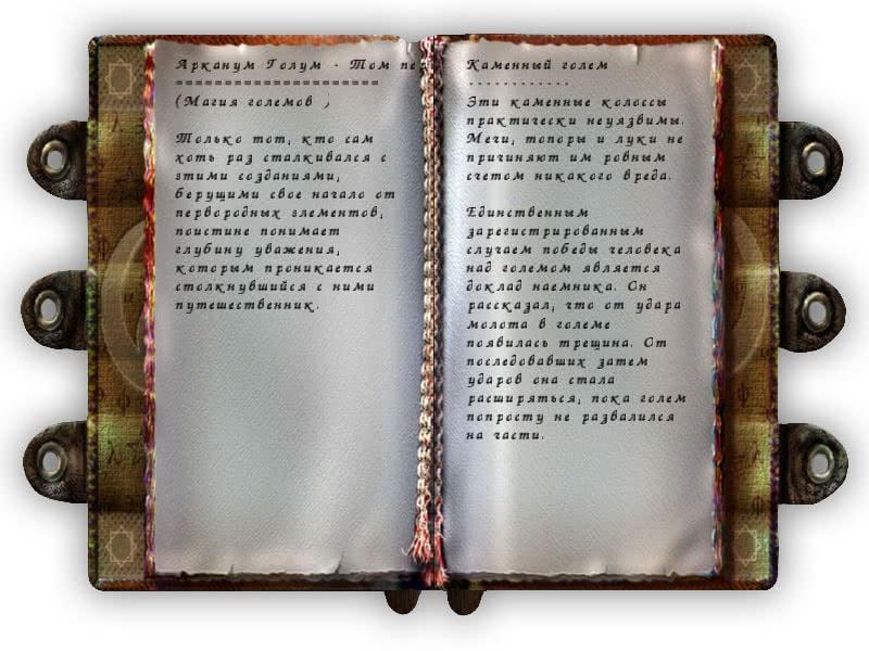 Книга Арканум Голум – том первый, страница о Каменных големах, книги Готики 1