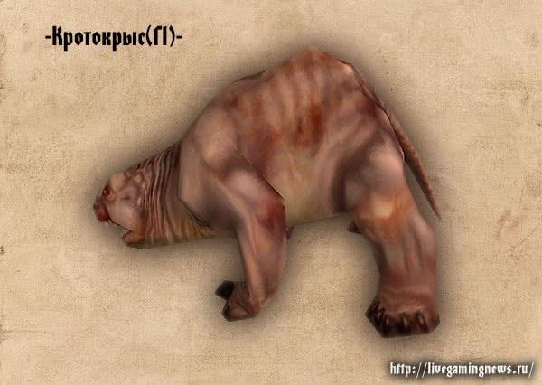 Готика 1 Кротокрыс – вид слева, монстры игры Готика