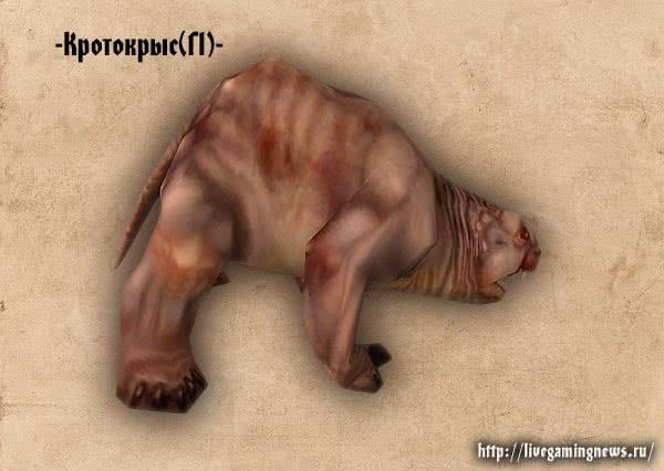 Готика 1 Кротокрыс – вид справа, монстры игры Готика