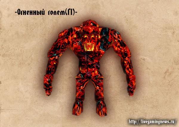 Готика 1 Огненный голем – вид спереди, монстры Готики