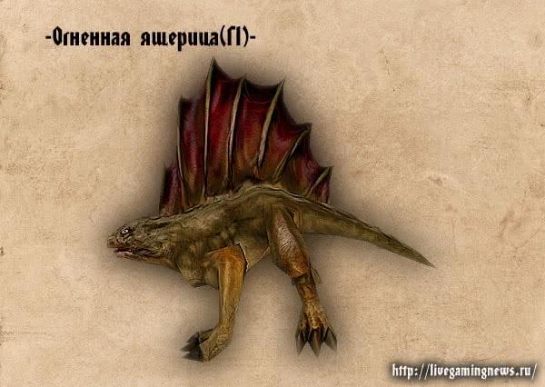 Готика 1 Огненная ящерица – вид слева, монстры Готики