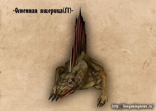 Готика 1 Огненная ящерица – вид спереди, монстры Готики