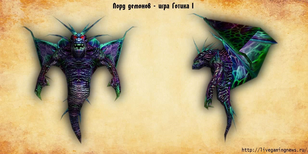 Лорд демонов из Готики 1 - вид спереди, слева