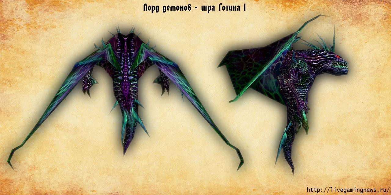 Лорд демонов из Готики 1 - вид сзади, справа