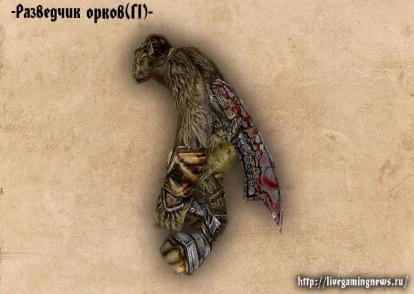 Готика 1 Разведчик орков – вид слева, монстры Готики