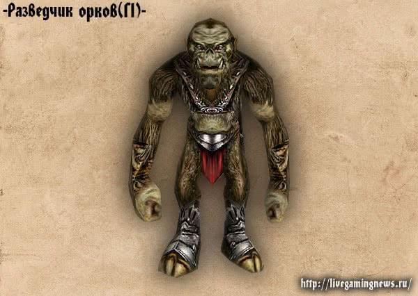 Готика 1 Разведчик орков – вид спереди, монстры Готики