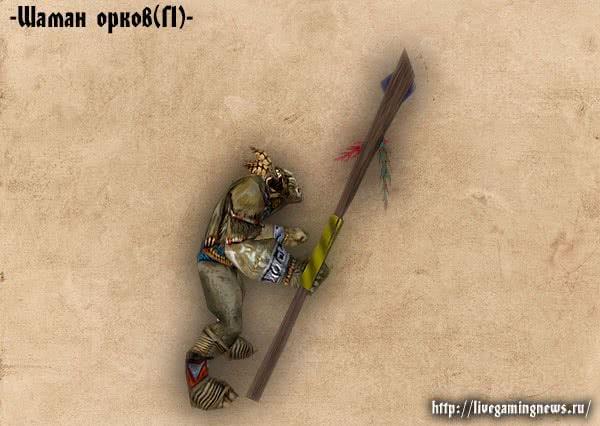 Готика 1 Шаман орков – вид справа, монстры Готики