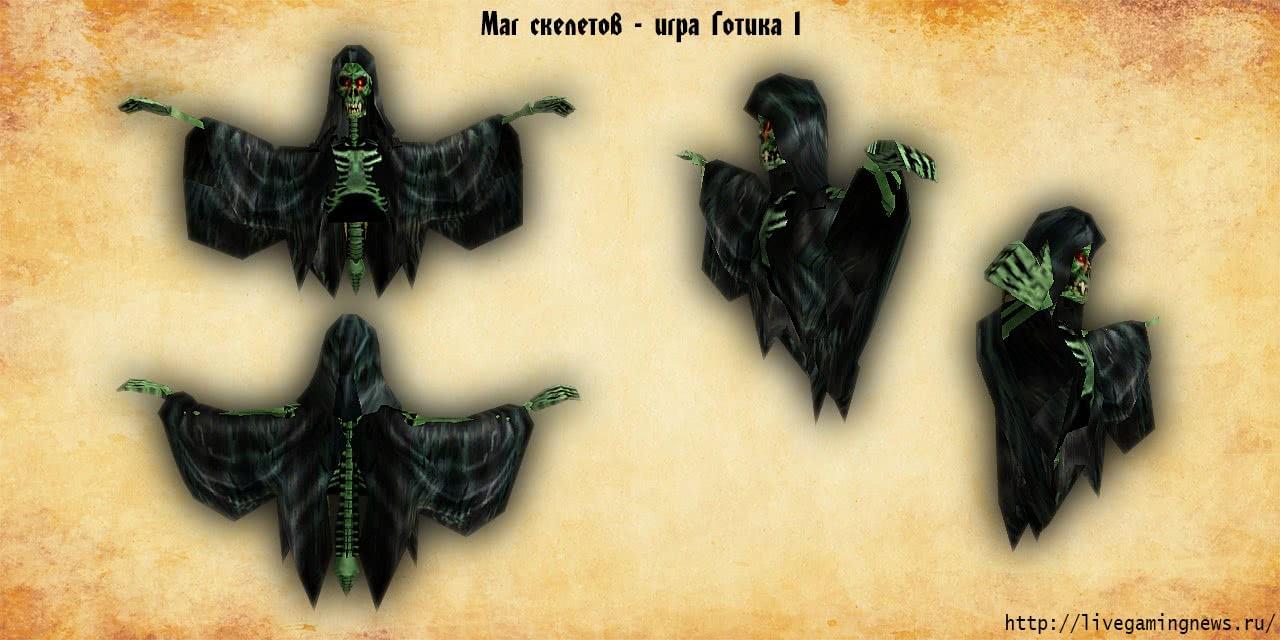 Маг скелетов (Готика 1) - вид справа, слева, спереди, сзади