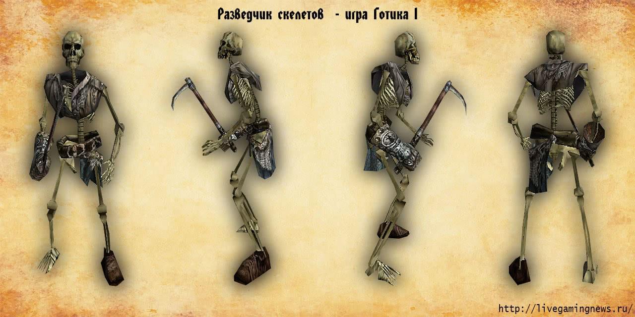Разведчик скелетов из игры Готика 1 - вид слева, справа, спереди, сзади