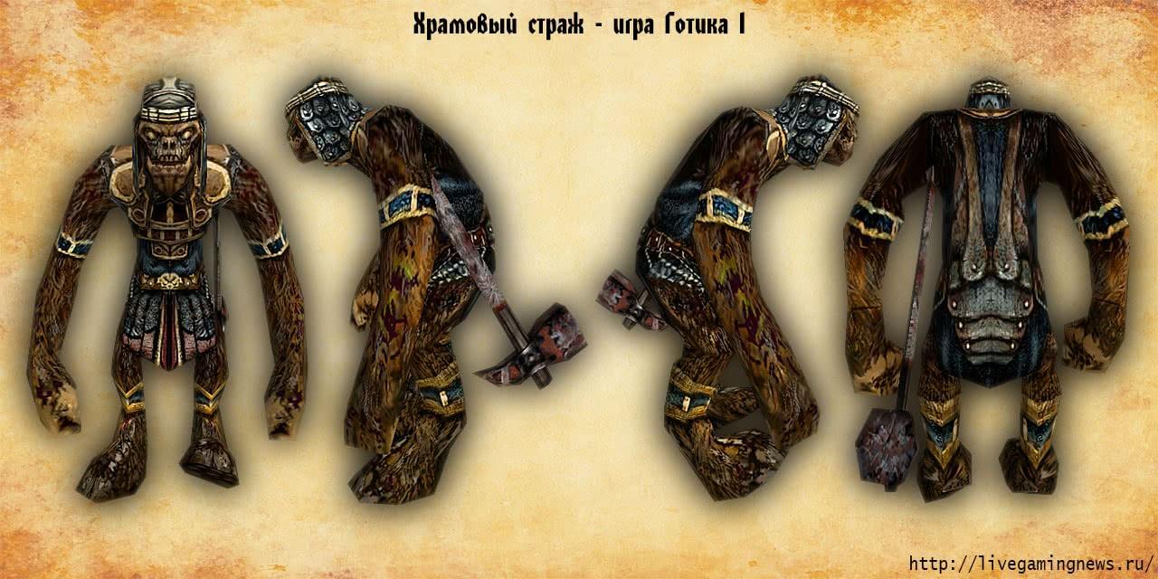 Храмовый страж – низшая форма нежити из игры Готика 1, вид справа, слева, спереди, сзади