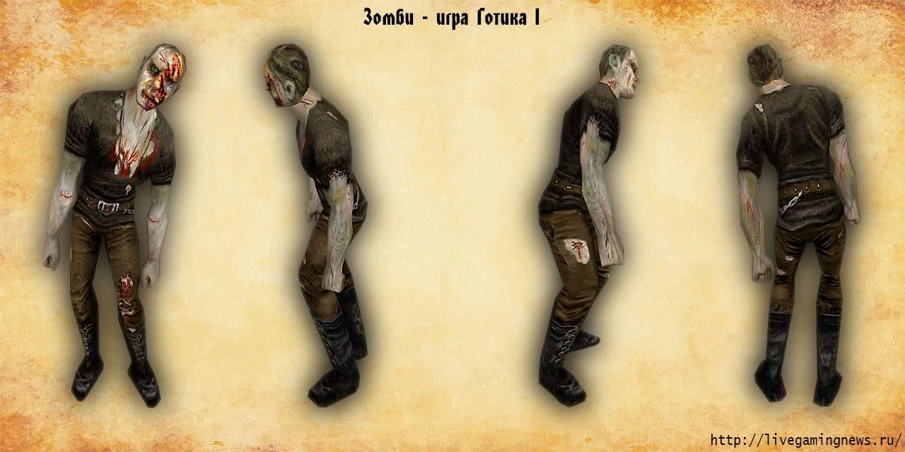 Готика 1 Зомби во всех ракурсах – вид спереди, слева, справа, сзади