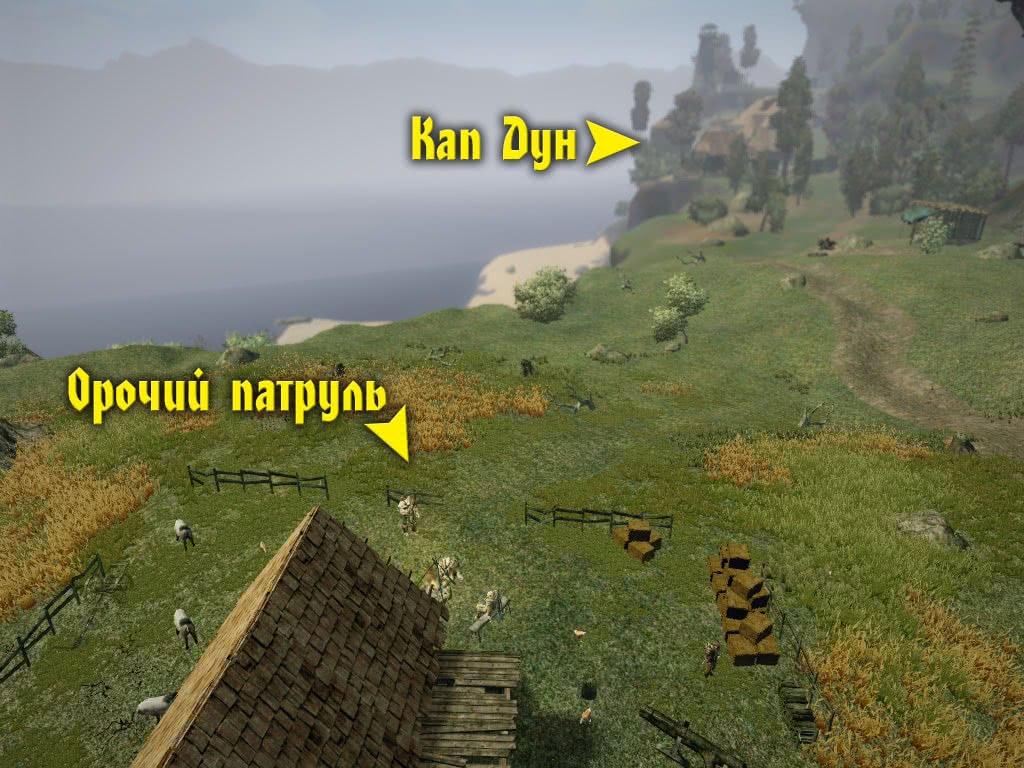 Патруль на ферме относительно Кап Дуна