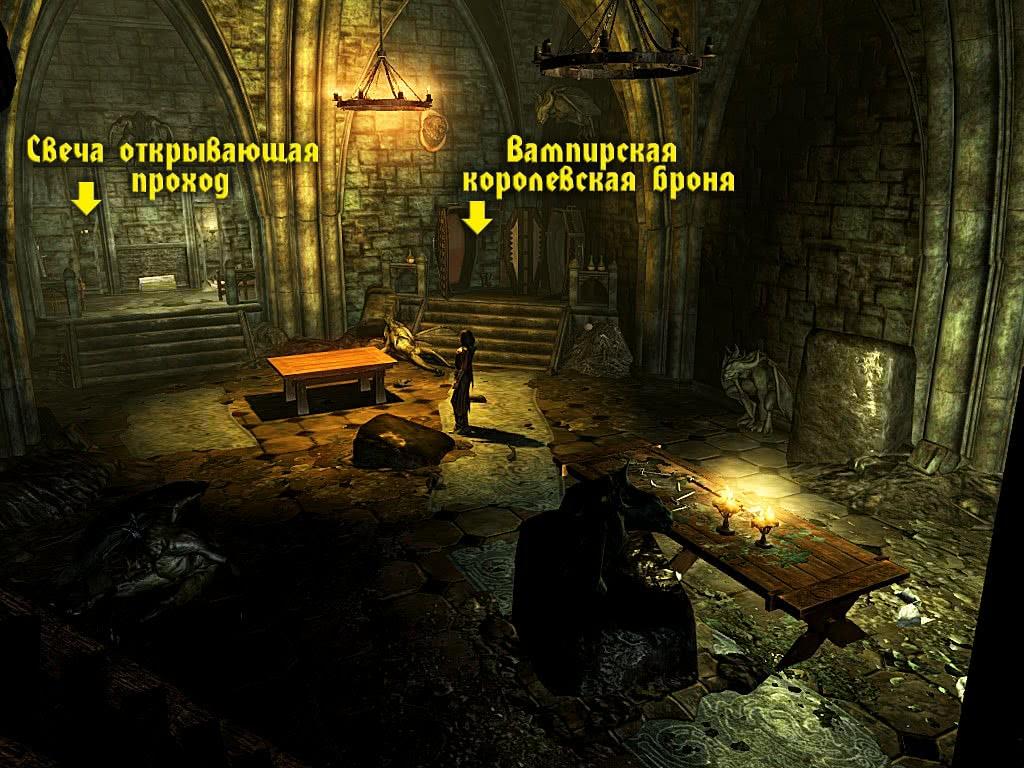 Вампирская королевская броня в подземелье замка Волкихар