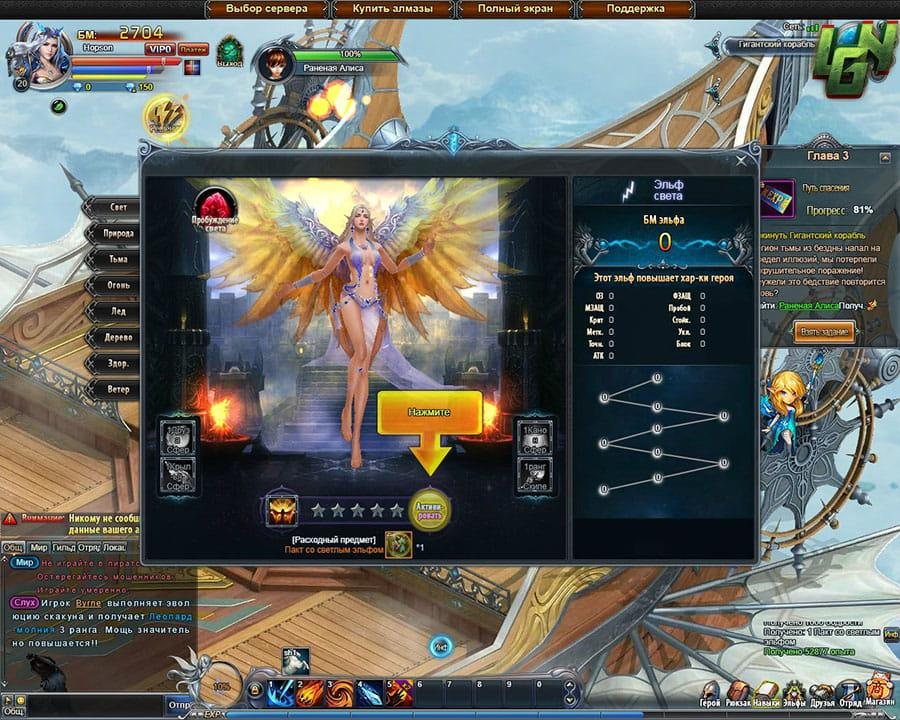 Storm Online - апгрейд ангела