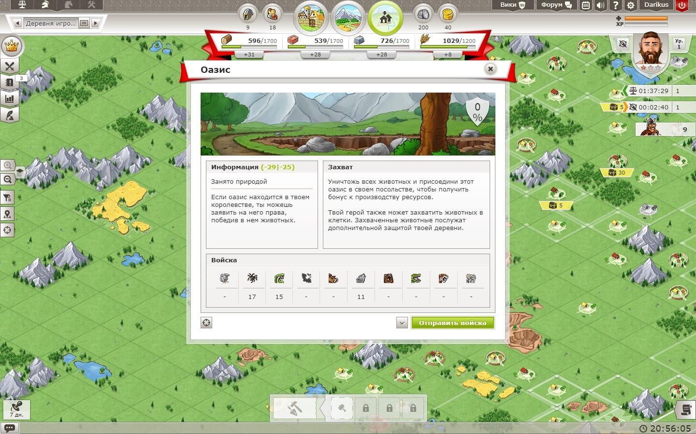 Travian Kingdoms - интерфейс оазиса
