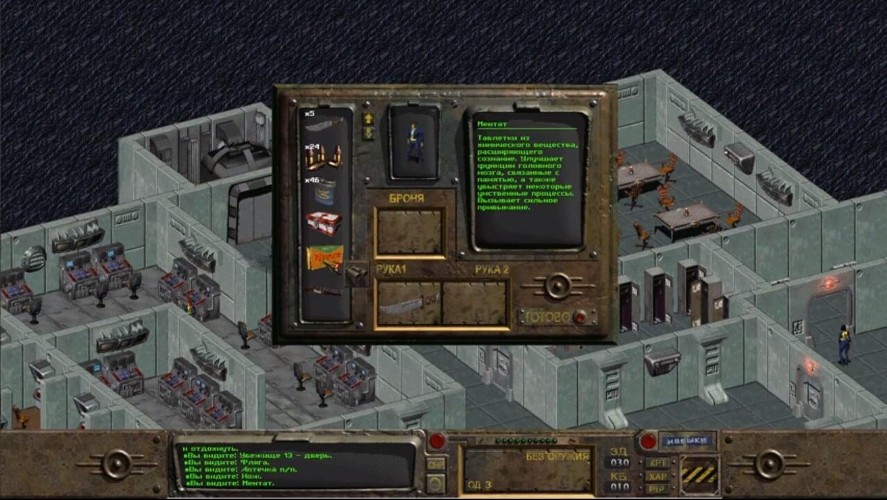 Fallout 1 скриншоты инвентаря