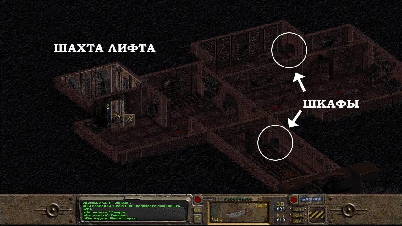 Первый этаж в Убежище 15 - игра Fallout 1