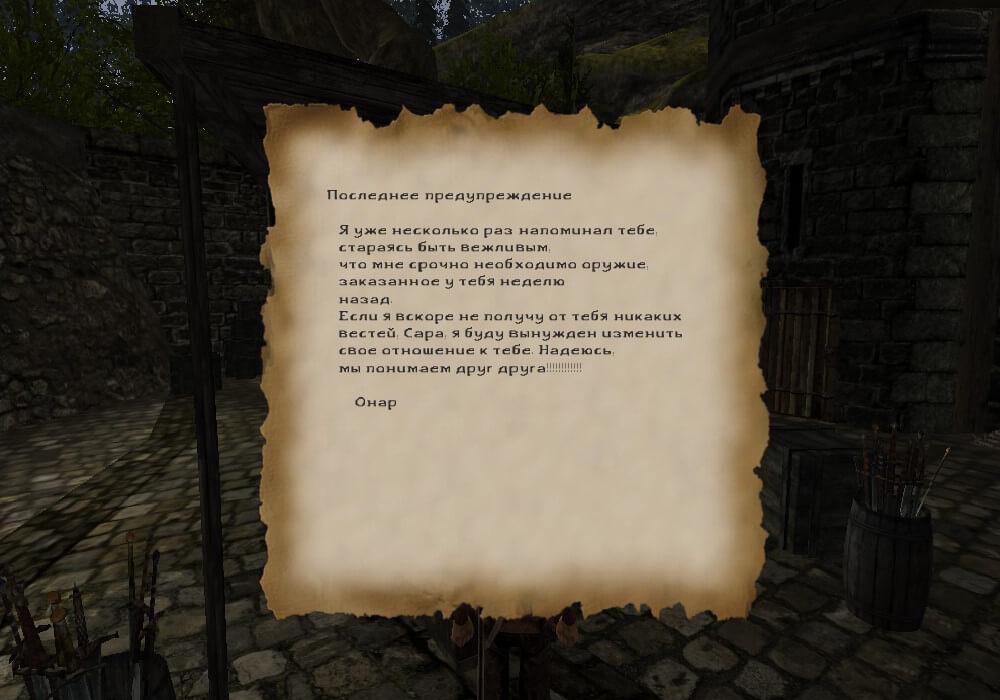 Письмо Кантара торговке Саре
