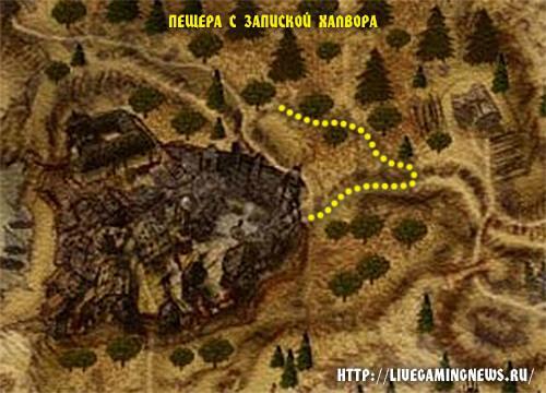 Путь к пещере с запиской Халвора