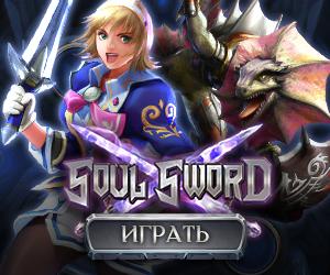 Soul Sword баннер